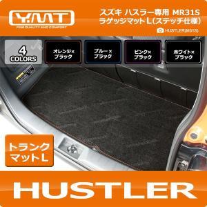 YMT スズキ ハスラー ラゲッジマットLサイズ(ステッチ仕様) MR31S HUSTLER|y-mt