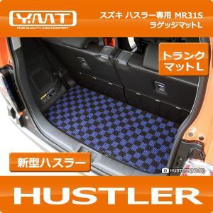 YMT スズキ ハスラー ラゲッジマットLサイズ(トランクマットLサイズ) MR31S HUSTLER|y-mt