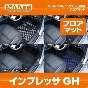 YMTフロアマット GH系インプレッサ フロアマット|y-mt