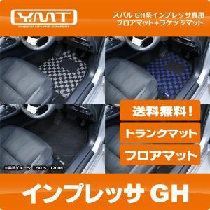 YMTフロアマット GH系インプレッサ フロアマット+ラゲッジマット 送料無料|y-mt