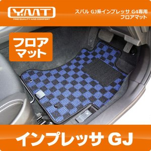 YMTフロアマット GJ系インプレッサG4専用フロアマット|y-mt