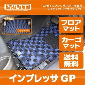 YMTフロアマット GP系インプレッサ スポーツ フロアマット+ラゲッジマット|y-mt