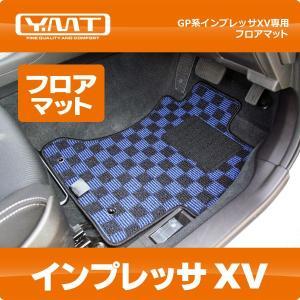 YMTフロアマット インプレッサXV(GP系) フロアマット|y-mt