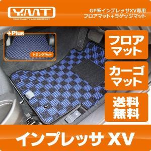 YMTフロアマット インプレッサXV(GP系) フロアマット+ラゲッジマット|y-mt
