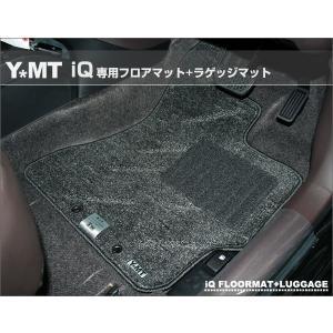YMT トヨタiQ専用フロアマット+ラゲッジマット|y-mt