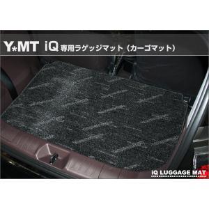 YMT トヨタiQ専用ラゲッジマット|y-mt