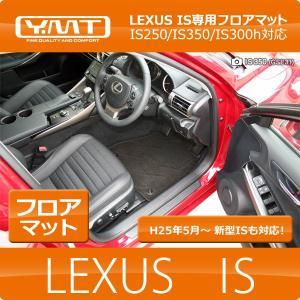 YMTフロアマット LEXUS IS250 IS350 IS300h IS200t フロアマット|y-mt