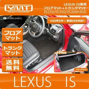 YMTフロアマット LEXUS IS250 IS350 IS300h IS200tフロアマット+トランクマット 送料無料|y-mt