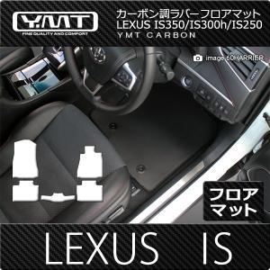 YMT レクサス IS350 IS300h IS250  フロアマット  カーボン調ラバー ガソリン車・ハイブリッド車  YMTカーボン調シリーズ|y-mt