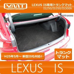 YMT LEXUS IS250 IS350 IS300h IS200t トランクマット(ラゲッジマット)|y-mt