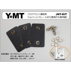 YMT フロアマット連結用ジョイントプレートKIT|y-mt