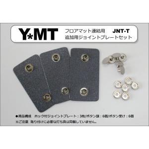 YMT フロアマット連結用ジョイントプレート(追加用)|y-mt