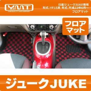 YMT YF15ジューク(JUKE) フロアマット|y-mt