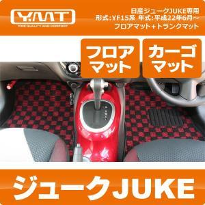 YMT YF15ジューク(JUKE) フロアマット+ラゲッジマット|y-mt