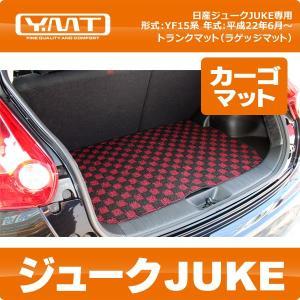YMT YF15ジューク(JUKE) ラゲッジマット(カーゴマット)|y-mt