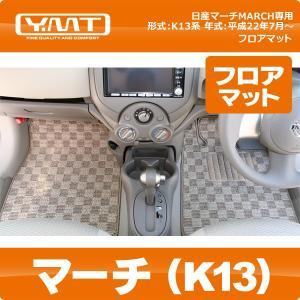 YMT K13新型マーチ専用フロアマット|y-mt