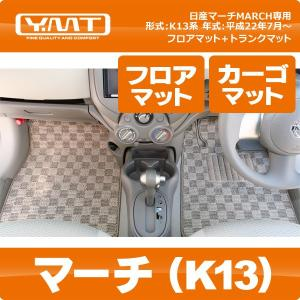 YMT K13新型マーチ専用フロアマット+ラゲッジマット|y-mt