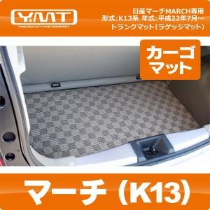 YMT K13新型マーチ専用ラゲッジマット(カーゴマット)|y-mt