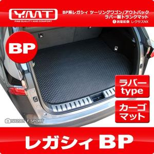 YMT BP系レガシィツーリングワゴン/アウトバック ラバー製トランクマット(ラゲッジマット)BP系|y-mt