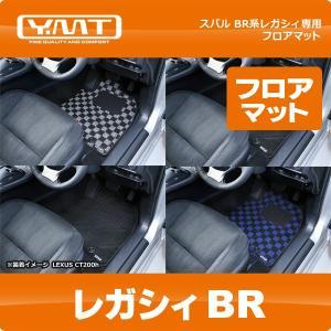 YMTフロアマット BR系レガシィツーリングワゴン/アウトバック フロアマット|y-mt