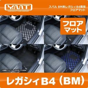 YMTフロアマット BM9レガシィB4 フロアマット|y-mt