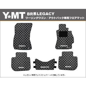 YMTフロアマット BM9レガシィB4 フロアマット|y-mt|02