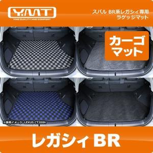 YMT BR系レガシィツーリングワゴン/アウトバック ラゲッジマット(カーゴマット)|y-mt