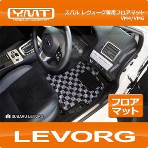 YMT レヴォーグ フロアマット LEVORG VM4 VMG レボーグ|y-mt