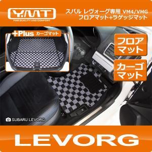 【送料無料】YMT レヴォーグ フロアマット+ラゲッジマット LEVORG VM4 VMG レボーグ|y-mt