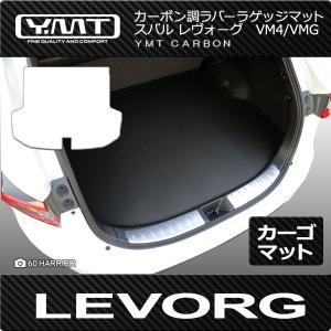 レヴォーグ ラゲッジマット LEVORG VM4 VMG レボーグ カーボン調ラバー YMT|y-mt