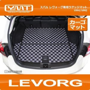 YMT レヴォーグ ラゲッジマット(カーゴマット) LEVORG VM4 VMG レボーグ|y-mt