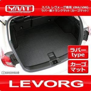 YMT レヴォーグ ラバー製トランクマット(ラゲッジマット) LEVORG VM4 VMG レボーグ|y-mt