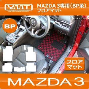 マツダ 新型 マツダ3 BP系 フロアマット mazda3 YMTシリーズ|y-mt