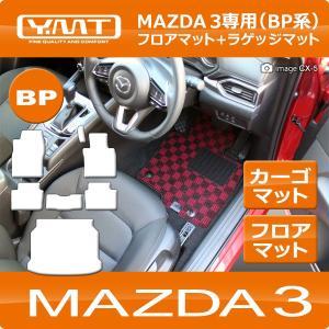 マツダ 新型 マツダ3 BP系 フロアマット+ラゲッジマット mazda3 YMTシリーズ|y-mt
