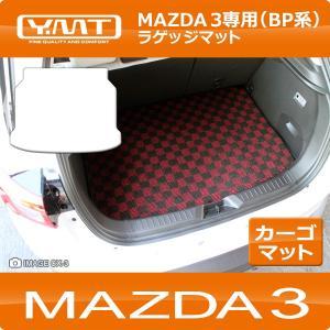 マツダ 新型 マツダ3 BP系 ラゲッジマット mazda3  YMTシリーズ|y-mt