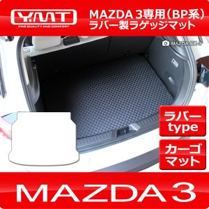 マツダ 新型 マツダ3 BP系 mazda3 ラバー製ラゲッジマット(トランクマット)  YMT y-mt