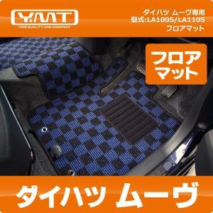YMTフロアマット ムーヴ フロアマット【LA100S/LA110S】|y-mt