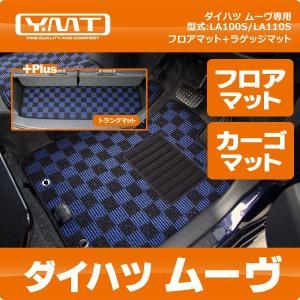 YMTフロアマット ムーヴ フロアマット+ラゲッジマット【LA100S/LA110S】|y-mt