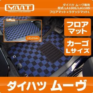 YMTフロアマット ムーヴ フロアマット+ラゲッジマットL【LA100S/LA110S】|y-mt