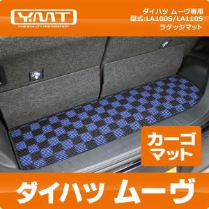 YMT ムーヴ ラゲッジマット(トランクマット)【LA100S/LA110S】|y-mt