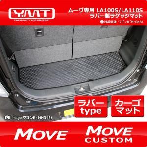 YMT ダイハツ ムーヴ/ムーヴカスタム ラバー製ラゲッジマット(トランクマット) MOVE LA100S LA110S|y-mt