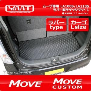 YMT ダイハツ ムーヴ/ムーヴカスタム ラバー製ラゲッジマットL(トランクマットL) MOVE LA100S LA110S|y-mt