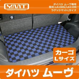 YMT ムーヴ ラゲッジマットL(トランクマットL)【LA100S/LA110S】|y-mt