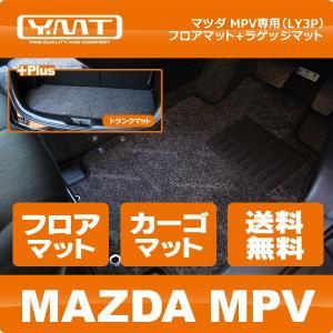YMTフロアマット LY3P系MPV フロアマット+ラゲッジマット 送料無料|y-mt
