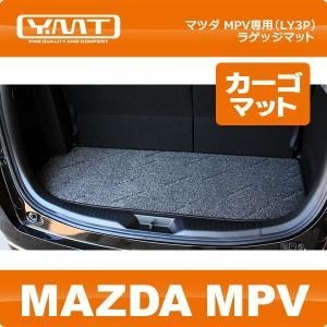 YMT LY3P系MPV ラゲッジマット(カーゴマット)|y-mt