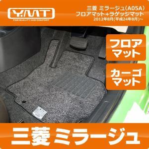 YMTフロアマット 三菱 ミラージュ フロアマット+ラゲッジマット【A05A】|y-mt