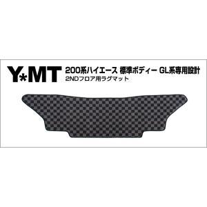 YMT 200系 ハイエース セカンドフロアマット 標準GL系|y-mt