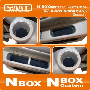 YMT NBOX NBOXカスタム コンソールマットセット JF1 JF2|y-mt