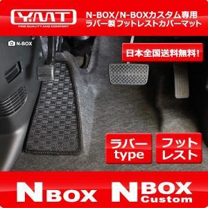 N-BOX N-BOXカスタム ラバー製フットレストカバーマット YMT製|y-mt