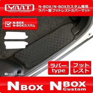 N-BOX N-BOXカスタム ラバー製ステップマット YMT製|y-mt